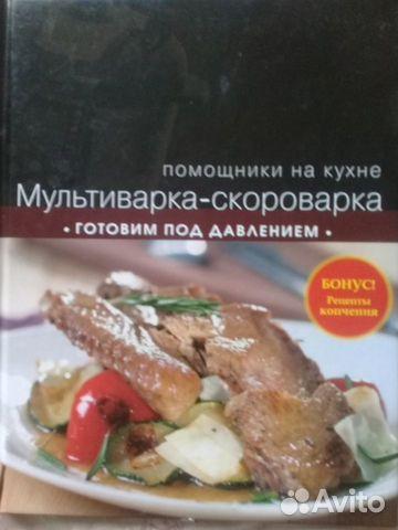 книга рецептов для скороварки