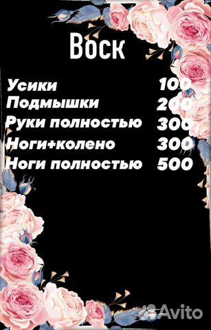 Шугаринг, депиляция  89504040996 купить 4