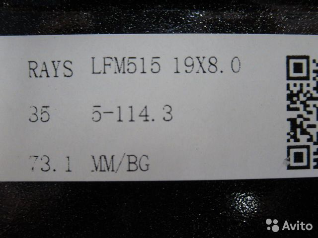 New Rays brocken DS255 R19