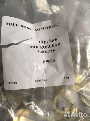 10 руб 2020 Московская область (розница,опт)