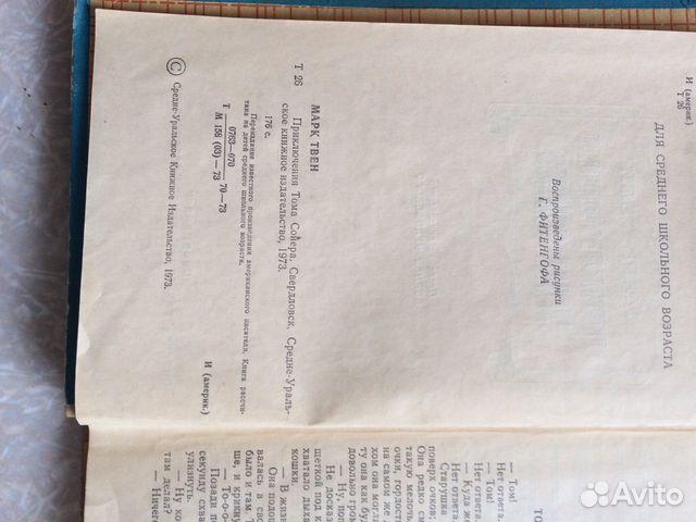 Книга М. Твен «Поиключение Тома Сойера»1973 г 89511265515 купить 2