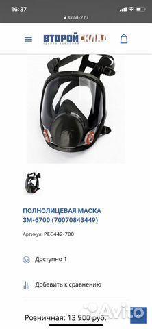 Полнолицевая маска 6700 89193198506 купить 4