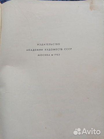 Книга Практическое пособие юному художнику 1963г.в купить 2