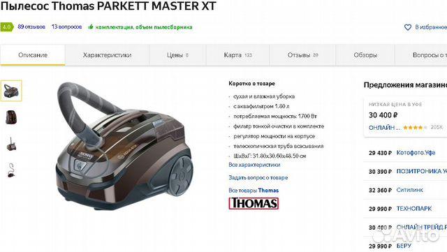 89270863062 Новый Элегантный пылесос Thomas Parkett Германия