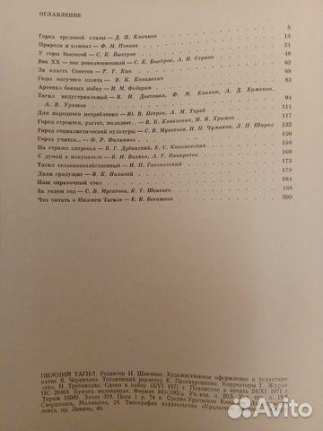 Книга СССР о Нижнем Тагиле  89222216484 купить 6