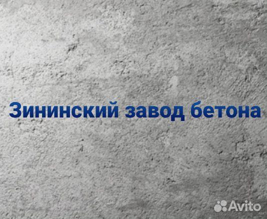 Отзывы зининский завод бетона цементный раствор 1 к 2 состав