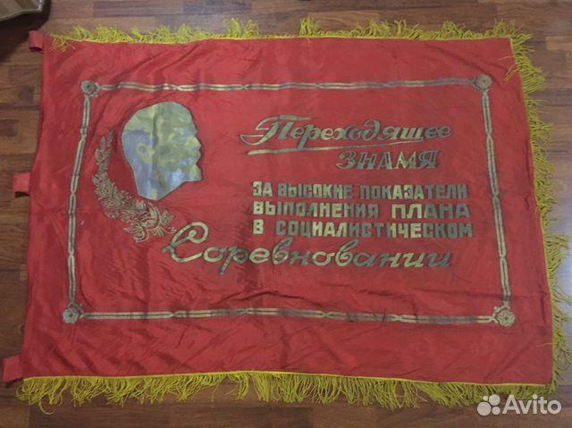 Флаг СССР  89107701922 купить 1