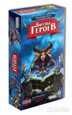 Новая настольная игра Битвы героев  89045827115 купить 1