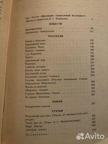 Книга Канареечное счастье 89285610644 купить 5