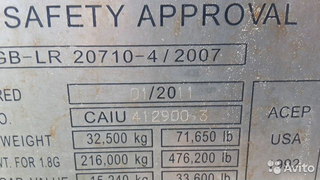 Контейнер 40 футов тонн 89501119667 купить 2
