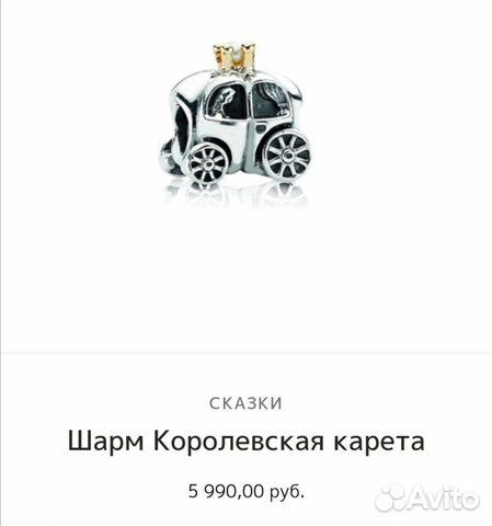 Pandora шарм  купить 1