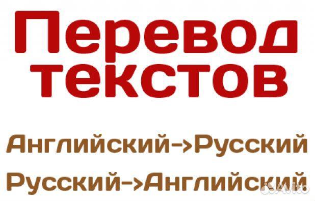 Переведу любой текст  89184173207 купить 2