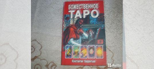 Купить таро в краснодаре гадание таро книга моби