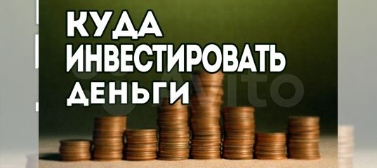 Деньги под залог недвижимости в воронеже требуется оценщик в ломбард москва