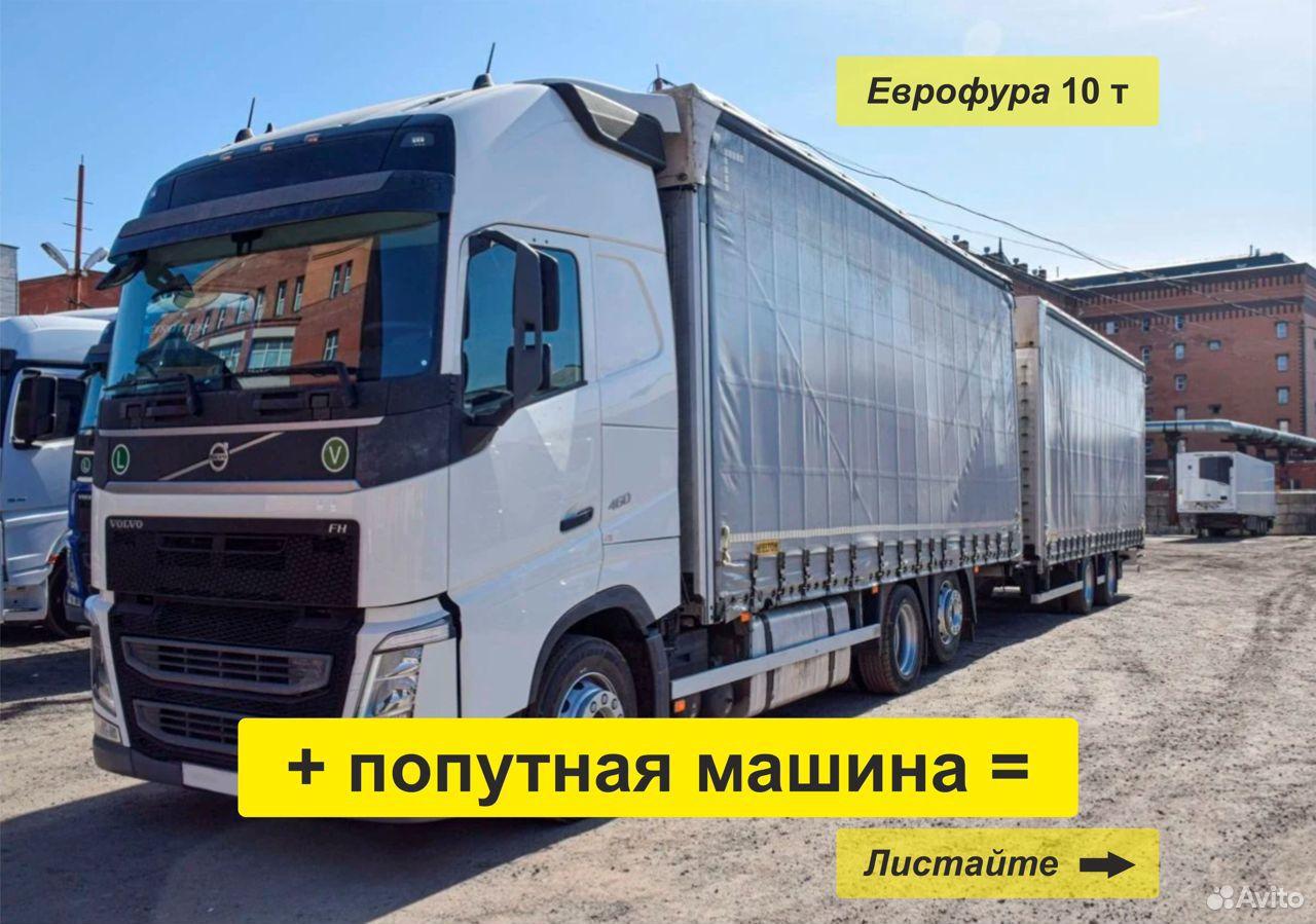 Грузоперевозки перевозка 1 2 3 5 10 20 тонн груза  89292756863 купить 3