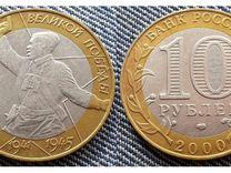 """10 рублей 2000 года """"55 лет Великой Победы"""""""