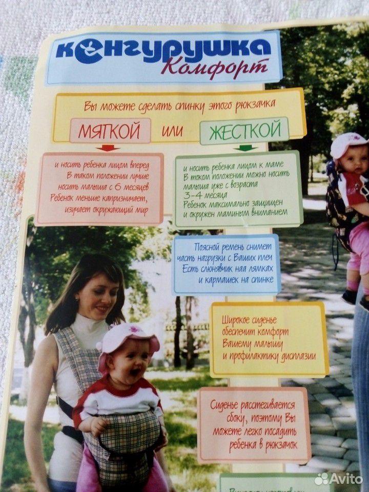 Кенгуру для переноски детей  89284707652 купить 1