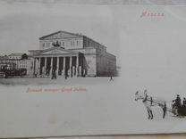 Открытка Москва Большой театр