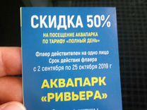 Купоны Аквапарк Ривьера Рядом — Билеты и путешествия в Казани