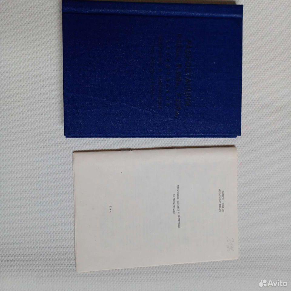 Р-105, Р-109. Техническое описание  89532295361 купить 4
