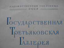 Государственная Третьяковская Галерея 1953 год
