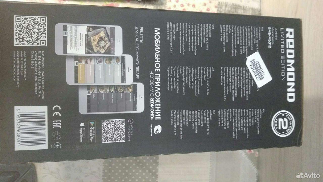 Мультипекарь Redmond Limited Edition, RMB-M6012, к  89045969148 купить 6