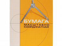 """Бумага масштабно-координатная """"Hatber"""", 16 листов"""