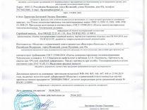 Пенополистирол ппс15 100*2000*1000мм