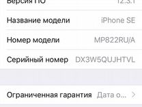 iPhone se 32gb на гарантии