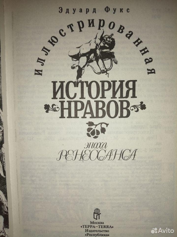 Фукс Эдуард История нравов 3 тома 1996г  89223542155 купить 3