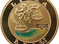 Золотые монеты Армения Знак Зодиака весы
