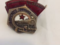 Значок Ударнику Сталинского призыва. Н. К.П.С. бол