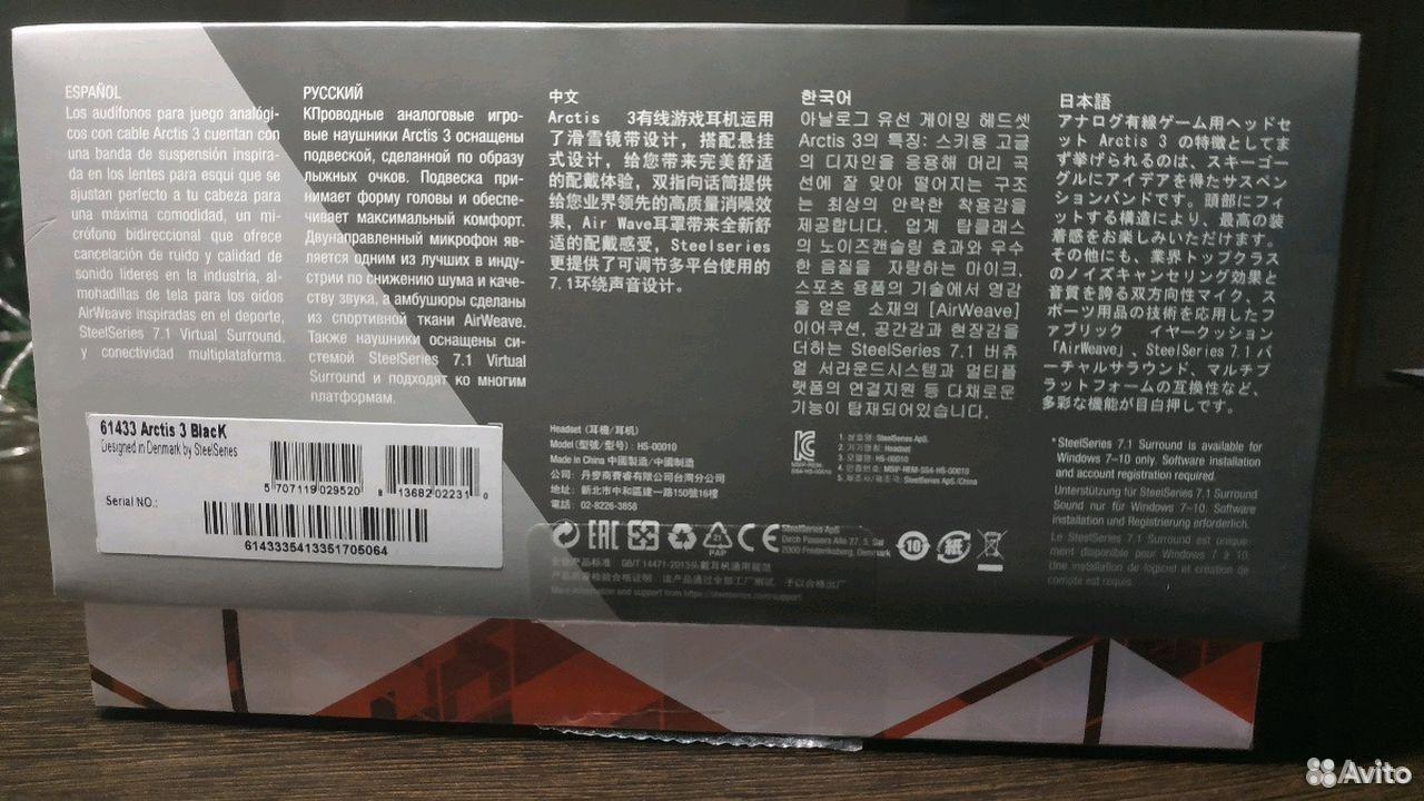 Игровые наушники Steelseries arctis 3  89526534105 купить 3