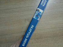 Книга Разрушь меня