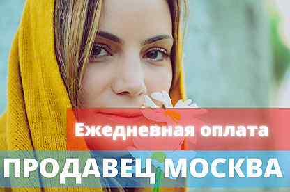 Работа в москве для девушек оплата ежедневно работа тосно для девушек