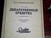 Машковский. Лекарственные средства