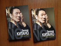 Такеши Китано, книги