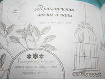 """Альбом """"Моя беременность в раскрасках"""""""