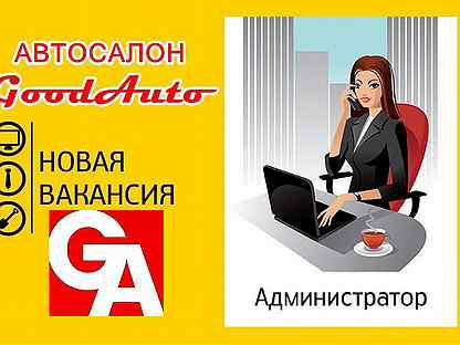 Работа для девушек в автосалоне спб вакансии работа выставки модели