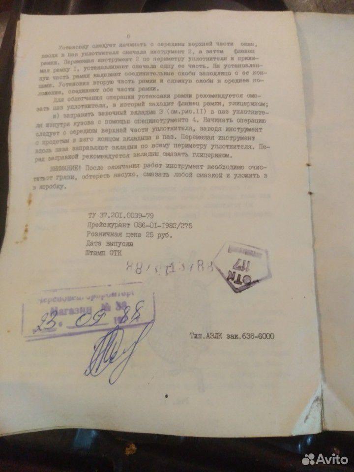 Набор съемников для Москвич  89212511921 купить 2
