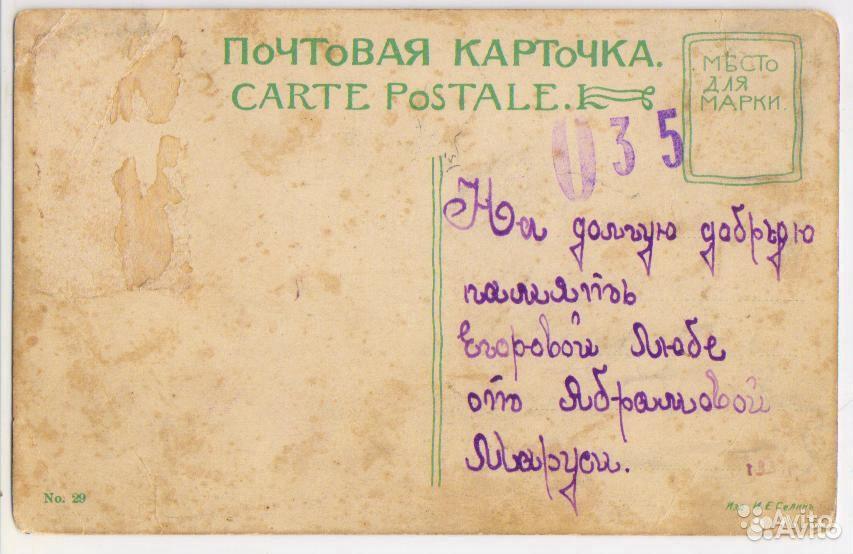 Дореволюционные открытки с бытом крестьян  89057559940 купить 2