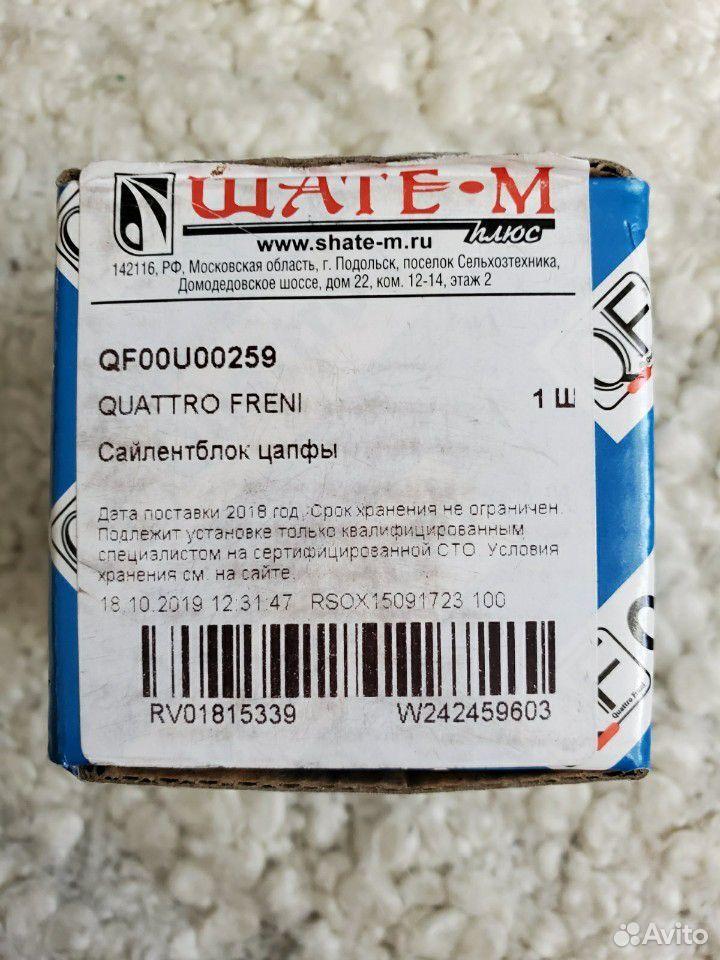 Quattro Freni QF00U00259 Сайлентблок цапфы  89827824965 купить 1