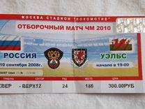 Билет на футбол 2008г