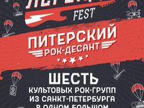 Легенда Fest дк Горбунова 25 мая