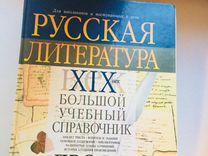 Русская литература 19 век, большой учебный справоч