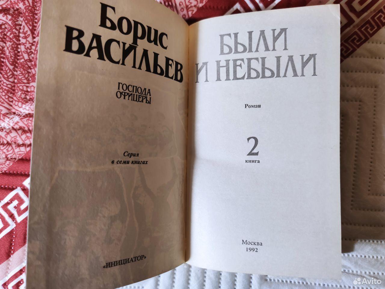 Книга Были И Небыли  89140631330 купить 4