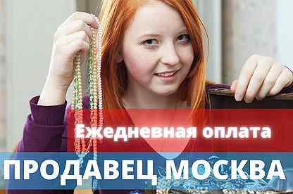 Работа в москве для девушек оплата ежедневно работа для девушки 16 лет саратов