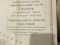 Путешествие по Северо-Восточной части Сибири Ледов