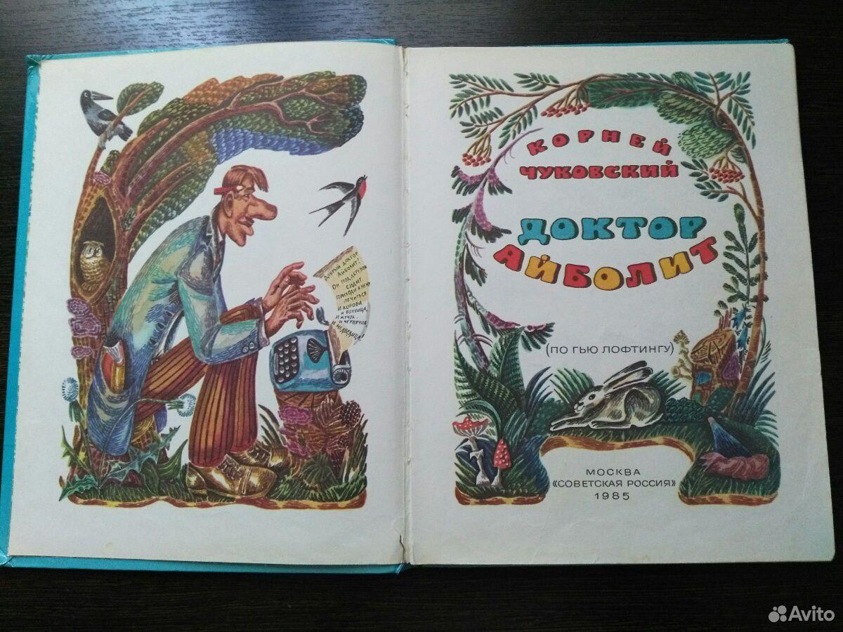 Детская книга Чуковский Доктор Айболит  89028629751 купить 2