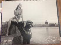 Календари цфт